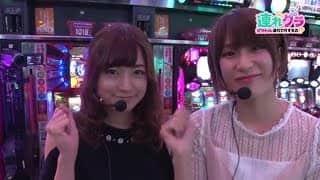 #5[後編] 元地下アイドルのHOSHINOが登場!/鬼浜