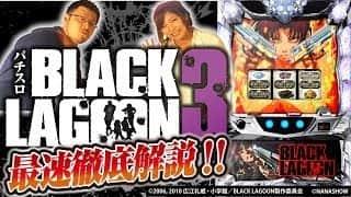 パチスロ BLACK LAGOON3 必勝ガイドライター河原みのり&迫村京 「徹底解説編」