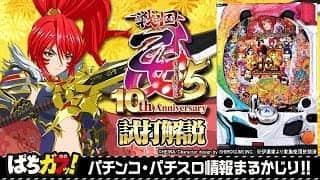 【CR戦国乙女5 10th Anniversary】導入前の試打解説動画!(スペック,信頼度)