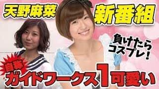 【新番組】天野麻菜のお着替え実戦 まなちゃんが!!#1