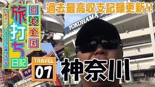 バイク修次郎の日本全国旅打ち日記/07-神奈川県/真・北斗無双、沖海4