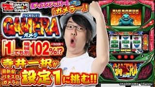 【設定1でも機械割102%⁉】㊗初コラボ!寺井一択さんが新台パチスロガメラの設定1に挑む!