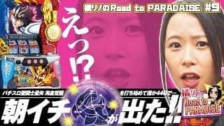 【えっ!?朝一サメ座が出た!!】橘リノのRoad to PARADISE#9