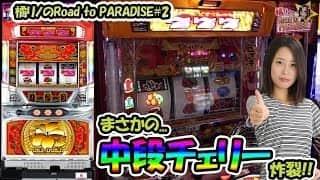 まさかの...中段チェリー炸裂!!からの...橘リノのRoad to PARADISE #2