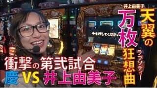 天翼の万枚狂想曲 第2試合 慶VS井上由美子