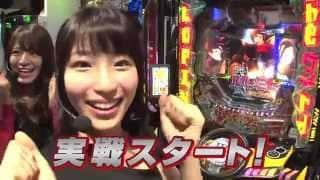 プレミアムガブガールズVS必勝ガイド美女ライター 実戦対決!【パチンコ編】