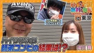 バイク修次郎の日本全国旅打ち日記/24-東京/真・北斗無双/パチンコ