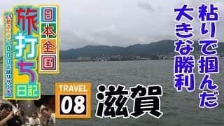 バイク修次郎の日本全国旅打ち日記/08-滋賀県/真・北斗無双