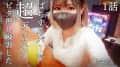 【超ディスクアップ】ぱちスロBARで超ディスクのビタ押し練習して来た【TearsLab.】