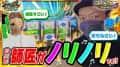 【コードギアス3】C.C.ゾーンで嵐がノリノリ!?#03 [嵐と道井のてっぺん道]