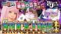 """【ハイパーブラックジャック】""""みだれ打ち -閃-"""" ~兎味ペロリナ編~_#01"""