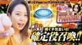 【朝イチ気合の確定役召喚!!】橘リノのRoad to PARADISE#5