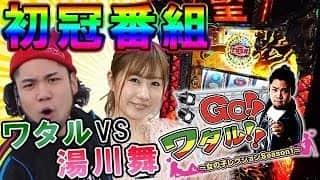 【ワタル初の実戦番組!!】GO!!ワタル!!女の子レクションSeason1