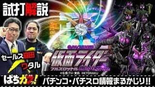 【CRぱちんこ仮面ライダーフルスロットル闇のバトルver.】導入前の試打解説動画!