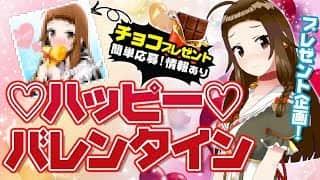 【バレンタイン企画】上乗 恋からのプレゼント♪【34恋チャン】