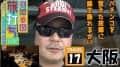 バイク修次郎の日本全国旅打ち日記/17-大阪府/大海4アグネス