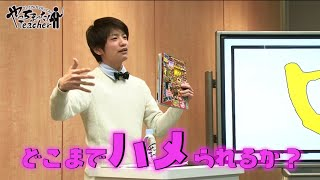 やっちまった!Teacher#7 ゲンスイ先生のやっちまったエピソード!
