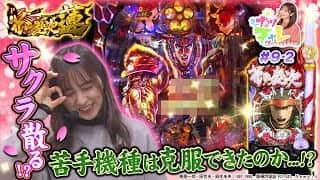 【P花の慶次~蓮】ナツチャレ#9 後半