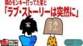【ラブ・ストーリーは突然に】スナック青山~常連木村~#18