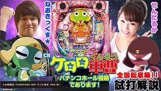 【CRぷらちなGL ケロロ軍曹】なおきっくす★&せんだるかが 試打解説!