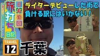 バイク修次郎の日本全国旅打ち日記/12-千葉県/北斗の拳7