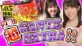 【念願の超GANTZ EXTRA!!】銀田まいのこの台打ち込み隊#05後編