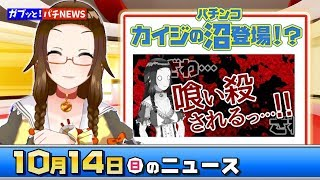 【ガブッと!パチNEWS】10/14 最新パチンコパチスロ情報をお届けします!【上乗 恋】