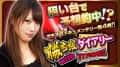 【新人女性ライター もてぎカナ ガチスロドキュメンタリー】 勝ち組ダイアリー 第4回