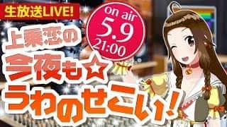 """【5/9の21時より生放送!】上乗恋の""""今夜も☆うわのせこい!"""""""