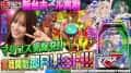 【マクロス4】実戦開始即RUSH!マクロスフロンティア愛にあふれるナツ美の新台ホール実戦