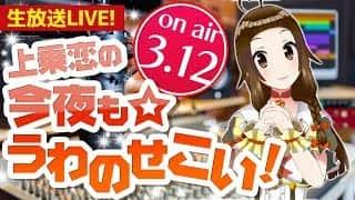 """【3/12の21時より生放送!】上乗恋の""""今夜も☆うわのせこい!"""""""
