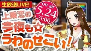 """【5/24の21時より生放送!】上乗恋の""""今夜も☆うわのせこい!"""""""