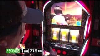 中武vsドラゴン広石「勝ち抜き実戦バトル!!」後編
