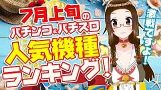 今週のパチ&スロランキング!7/1週【ガブッと!パチNEWS】