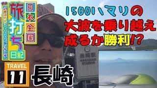 バイク修次郎の日本全国旅打ち日記/11-長崎県/沖海4、クルクルセブン