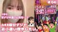 【AKB48桜 LIGHTver.】AKB桜甘デジでお小遣い増やしたい!#04