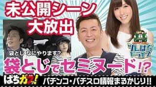【未公開シーン大放出】チャーミー中元×銀田まいbyツレぱちドライブ