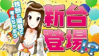 【新台パチンコ!?】上乗 恋の新台提案!!【#3恋チャン】
