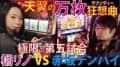天翼の万枚狂想曲 第5試合 橘リノVS赤坂テンパイ