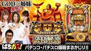 【CRミリオンゴッド ディセント】GOD三姉妹と竹田メンディーが試打解説!