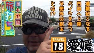 バイク修次郎の日本全国旅打ち日記/18-愛媛県/GANT ZEXTRA