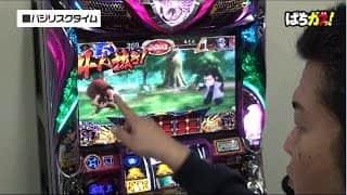 【バジリスク3】先行試打動画!【ぱちガブッ!運営シャカの実戦企画】