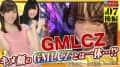 【GMLCZとはいったい…!?】銀田まいのこの台打ち込み隊#07後編