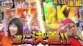 GO!!ワタル!!女の子レクションSeason1 VS成田ゆうこ ≪後編≫