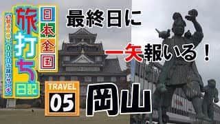 バイク修次郎の日本全国旅打ち日記/05-岡山県/真・北斗無双、AKB48バラの儀式、トキオプレミアム