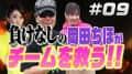 Teamガンバイクの13時間デスマッチ!#09[バイク修次郎][湯川舞][岡田ちほ]