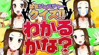 【挑戦状!】ぱちジェスチャークイズ!【パチスロあるある】【39恋チャン】