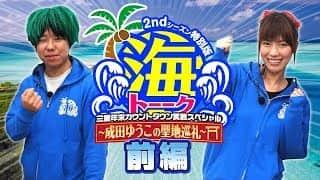 海トーーク2ndシーズン特別版 三重年末カウントダウン実戦スペシャル~成田ゆうこの聖地巡礼~前編