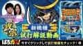 【政宗2】導入前先行試打動画!【橘リノ】【ヘルメットとおる】
