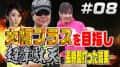 Teamガンバイクの13時間デスマッチ!#08